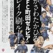 『サッカー・FC町田ゼルビアでブレイク刷ルー!』展が始まります!