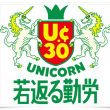 ■ ユニコーン / デビュー30周年記念ボックス「UC30 若返る勤労」緊急発売&ツアー2017「UC30 若返る勤労」緊急開催決定