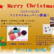 パワーストーン 今日から12月!クリスマスキャンペーン開催!!