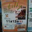 秋のライフコンサート