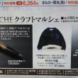 明日から東武宇都宮百貨店栃木市役所店様でクラフトマルシェ開催です!