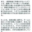 柴崎岳10月17日2
