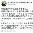 (*˙︶˙*)👌💕【ひふみん Twitter 】4月30日「ジェジュンさん」の名前も入れて「スカッとジャパン」告知