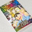こち亀、連載終了&最終200巻発売!