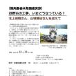 12月13日、辺野古新基地建設事業に関する防衛省交渉での質問事項