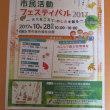 堺市西区ボランティア講座