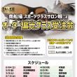 6月15日(金)本日は天王寺駅前店でイベントです。