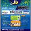塩江ホタル祭り