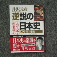 「逆説の日本史 中世王権編」井沢 元彦/著