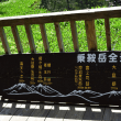 2018/07 さわやか信州 乗鞍高原 ~2.牛留池~
