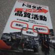 トヨタ式「ダントツ品質活動」 野村貞郎 / ものづくり・工場改善 品質管理 (3)