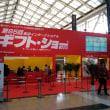 ギフトショーin東京国際展示場