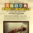 美術の祭典-写実作家特集-