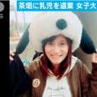 看護学部の女子大生、乳児の遺体を遺棄したとして逮捕(静岡県牧之原市)