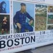 ボストン美術館の至宝展を観にいきました。