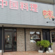 「motto-ku! 三重・中南勢版」を持って食べてきました/味珍下村店(松阪市下村町)
