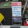 「キーパープロショップ」働き甲斐の理由 イマージン車美容室!
