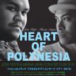 Heart of Polynesianが福岡にて