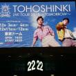 「東方神起 LIVE TOUR 2018 ~TOMORROW~」2019年1月20日(日)京セラドーム大阪 追加公演WOWOW独占生...