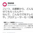 「日本は加害者」発言、テリー伊藤