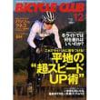 BICYCLE CLUB12月号