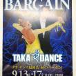 秋から社交ダンスを初めてみませんか!『社交ダンスを習うならダンススクールライジンングスター 』福岡市の社交ダンス・レンタルスタジオです。