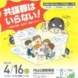 共謀罪はいらない!2017.4.16円山集会