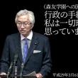 行政手続に瑕疵(欠陥)はない、と言い張っていた西田昌司議員、責任は取るのか