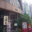 老舗喫茶店「ツル茶ん」@長崎