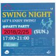 SWING NIGHT 中止について