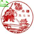 ぶらり旅・赤穂郵便局(兵庫県赤穂市)