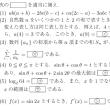 早稲田大学・慶応大学・数学 33411