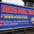 2018東京国際包装展