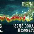 北朝鮮戦争がも勃発すれば「大地震」も、発生するし日本国の資産も奪われてしまう!!