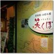 ホテル阪神で大学拳法部の新年互礼会に出席してきました