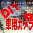 DIY 車用アクションカメラ取付台