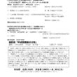 2018年度歌舞伎学会秋季大会のお知らせ