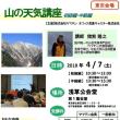 【東京開催】山の天気講座(4月7日) 初級・中級