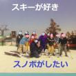 男性募集中です!!【冬前シーズン企画】スキー&スノボ好きの集まる飲み会~初心者も歓迎~