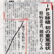ゼロ磁場 西日本一 氣パワー開運引き寄せスポット 空気が澄んでいて気持ち良い(1月19日)