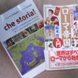 NHKラジオイタリア語の応用編で7月から「古代ローマ幻想散歩」が始まりました&「ローマ歴史講座」のボキャブラリー