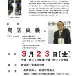 2018年3月23日 新宮徐福講演会のおしらせ「徐福ロマンを科学する」鳥居貞義さん