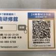 武術研修館 日本陳炳太極院 佐藤弘先生の教室が土曜日 午前 開講します