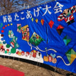 学校公開と新春たこあげ大会。