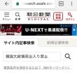 朝日新聞韓国大統領府無期限出入り禁止