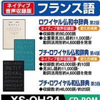 発売情報:カシオ電子辞書 XD-SR7200(2019年フランス語モデル)