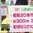 茶舗大坂やテレビ出たよ!!