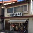 弘前市 戸田うちわ餅店