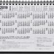 2018年版B6卓上カレンダー/理想のカレンダー