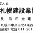旭川建設業協会・帯広建設業協会・札幌建設業協会